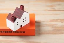住宅改築の際に必要となる手続きと関係する法律について